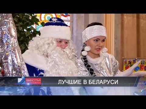 Вести Барановичи 13 декабря 2018.