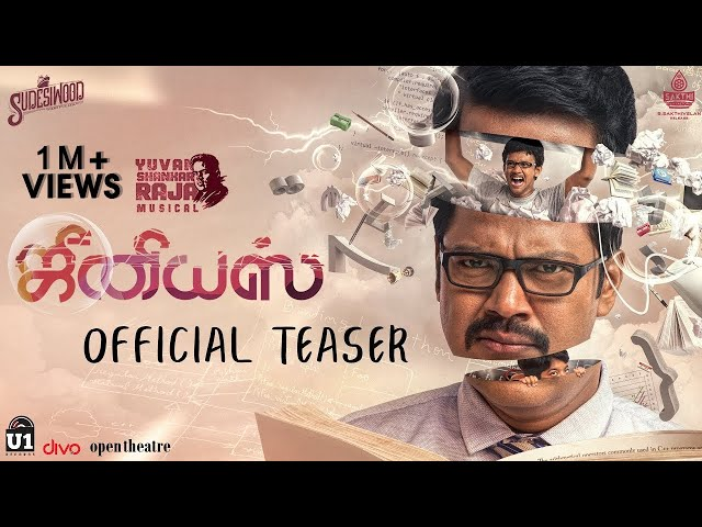 ஜீனியஸ் Tamil movie Official Teaser