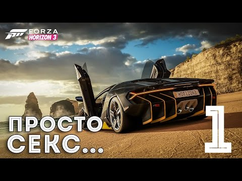 Forza Horizon 3 Прохождение на русском #1 СЕКС МАШИНЫ