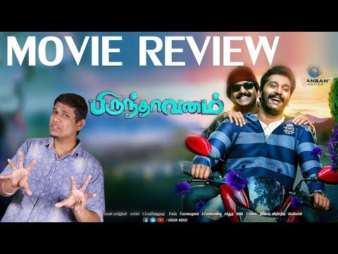 Brindavanam Tamil Movie Review | Brindavanam First Video Review | Arulnidhi | Tanya | Vivek