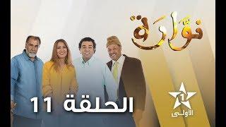 Nouara - Ep 11 - نوارة الحلقة