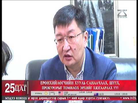 Монгол Улс парламентын засаглалтай гэхэд эргэлзэхэд хүрч байна