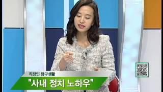 #11 직장인 탐구생활 - 사내 정치 노하우
