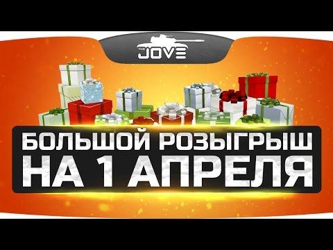 Поделки - 1 апреля 5 шуток для друзей / 1 april 5 jokes for friends - youtube развивающие игры для детей