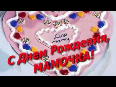 С днем рождения поздравления маму клипы