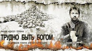 Трудно быть Богом, История арканарской резни, (2013)