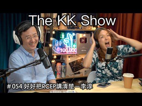 The KK Show - #54 好好把RCEP講清楚 - 李淳