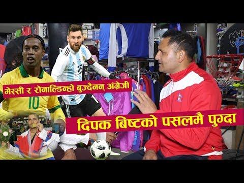 (बाबु आमाले लखेटेर खेलाडी बनेका दिपक, मेस्सी र रोनाल्डिन्होलाई भेट्दा भए चकित || Deepak Bista || - Duration: 34 minutes.)
