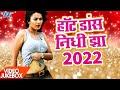 निधी झा का सुपर हॉट डाँस 2017 || Video JukeBOX || Nidhi Jha Hot Song 2017 || Bhojpuri Hot Songs