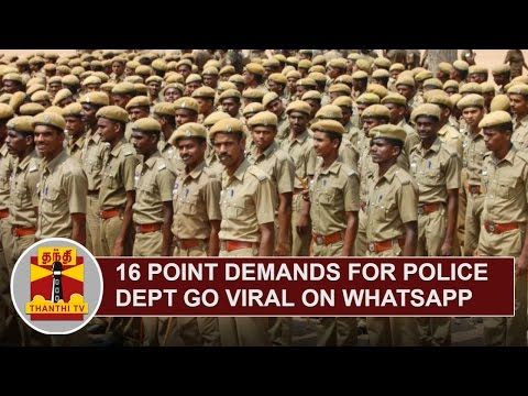 16-Point-demands-for-Police-Department-go-viral-on-Whatsapp-Thanthi-TV