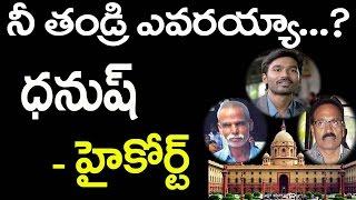 నీ తండ్రి ఎవరయ్యా ? ధనుష్ హై కోర్ట్   Dhanush Who Is Our Father?   High Court