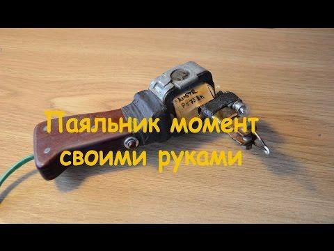 Мощный импульсный паяльник своими руками - Shoprose.ru