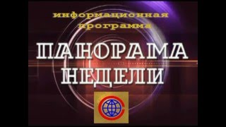 """ИНФОРМАЦИОННАЯ ПЕРЕДАЧА """"ПАНОРАМА НЕДЕЛИ"""" ОТ 23.03.2016"""
