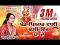 Khair Pyar Wali Jhuli Vich Pade || Parveen Bharta || Jai Bala Music || Latest Mata Songs 2017
