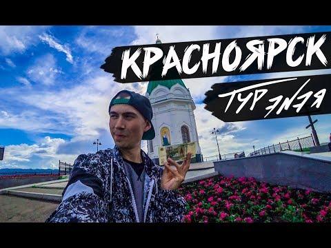 КРАСНОЯРСК 📹  \ТУР ЭNЭЯ\ - DomaVideo.Ru