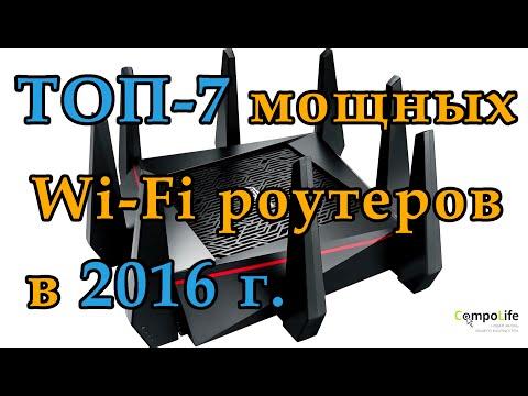 Топ-7 самых мощных wi-fi роутеров для дома в 2016 г. какой роутер дороже 50  выбрать?