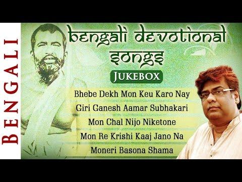 Sri Ramakrishna Priyo Sangeet | Bengali Devotional Songs | Bhakti Songs