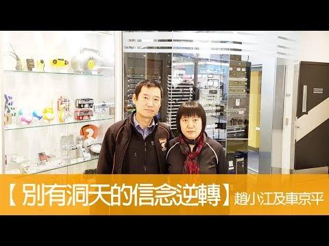 電台見證 趙小江及車京平 (別有洞天的信念逆轉) (02/11/2018 多倫多播放)