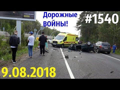 Новая подборка ДТП и аварий за 9.08.2018