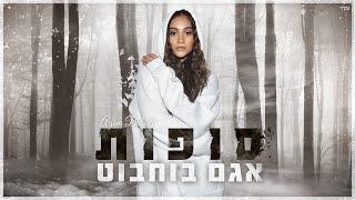 הזמרת אגם בוחבוט - בסינגל חדש - סופות