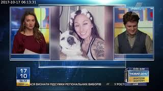 """Video """"Новий день"""" з Юлією Шпачинською та Анатолієм Анатолічем від 17 жовтня 2017 MP3, 3GP, MP4, WEBM, AVI, FLV Oktober 2017"""
