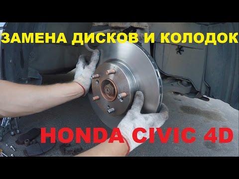 Вылет дисков honda civic 4d фотка