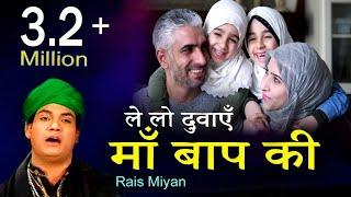 Video Le Lo Duayen Maa Baap Ki || ले लो दुवाएँ माँ बाप की || Ramzan Special 2018 || Just Qawwali MP3, 3GP, MP4, WEBM, AVI, FLV Maret 2019