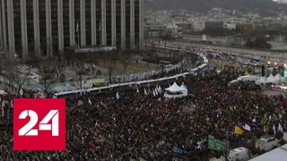 Южная Корея требует отставки президента