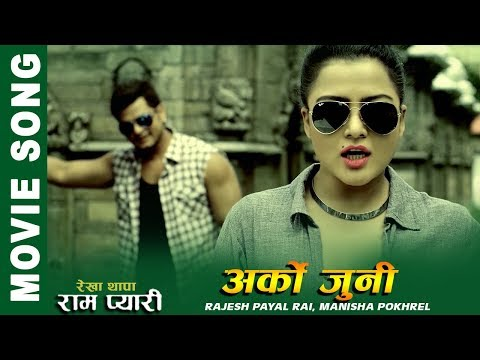 (Arko Juni - New Nepali Movie RAMPYARI Song 2019/2075 | Rekha Thapa | Sabin Shrestha - Duration: 3 minutes, 8 seconds.)