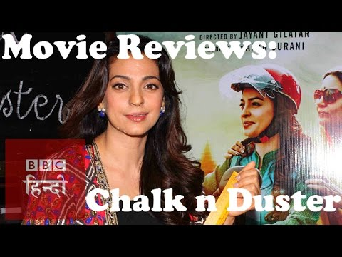 Film Reviews: Chalk n Duster (BBC Hindi)