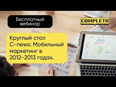 Круглый стол C-news: Мобильный маркетинг в 2012-2013 годах.