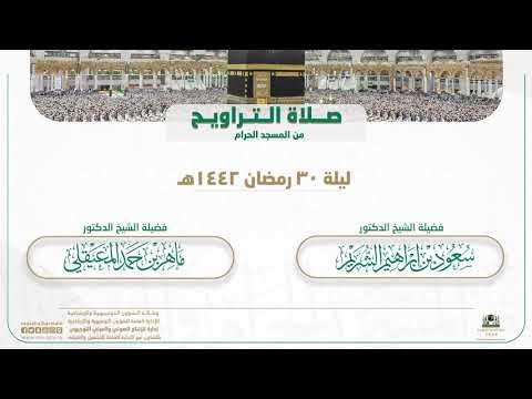 صلاة التراويح من المسجد الحرام | ليلة 30 رمضان 1442هـ