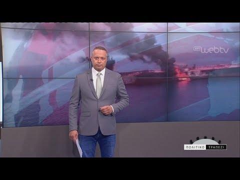Τίτλοι Ειδήσεων ΕΡΤ3 18.00 | 18/06/2019 | ΕΡΤ