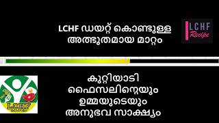Video LCHF Diet Brings Miracle in the Life of Faizal Kuttyadi &  his Mother - LCHF REVIEW - MALAYALAM MP3, 3GP, MP4, WEBM, AVI, FLV September 2018