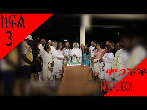Mogachoch Season 5 Special Program - Part 3