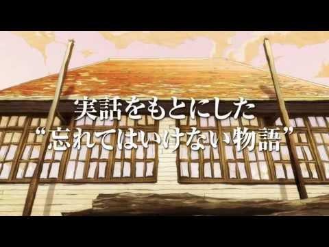 Giovanni no Shima, la Bande annonce du Film