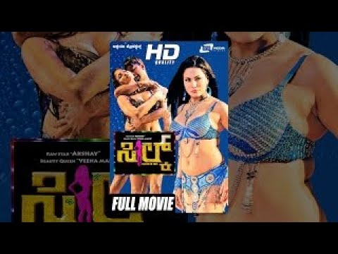 Silk ಸಿಲ್ಕ್ |Kannada HD |FEAT. Akshay,y,Hot Veena Malik | LATEST NEW KANNADA