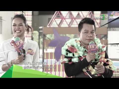 [Teaser] อบจ.มหาสนุก | รวมมิตรที่เที่ยว สำราญทั่วไทย | 01-01-60