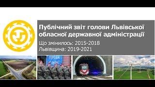 Публічний звіт голови Львівської обласної державної адміністрації