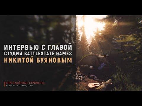 ИНТЕРВЬЮ С ГЛАВОЙ СТУДИИ Battlestate Games НИКИТОЙ БУЯНОВЫМ