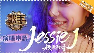 Video 《歌手2018》Jessie J 演唱串烧 - Jessie J Singing Medley - Singer 2018【歌手官方音乐频道】 MP3, 3GP, MP4, WEBM, AVI, FLV Mei 2019