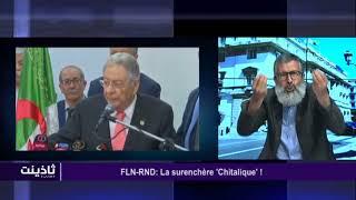 Dr Aousat crit sa rage contre le 5eme Mandat