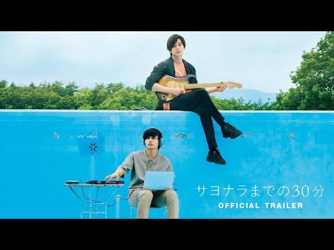 เปิด 3 ใบปิด ภาพยนตร์ญี่ปุ่นเพลงเพราะแห่งปี  OUR 30 MINUTE SESSIONS เทปลับสลับร่างมารัก