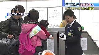 成田空港の検問廃止 「ノンストップゲート」に