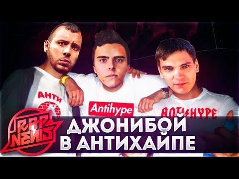 Гнойный радуется возвращению Johnyboy'a | Тимати хейтит МУЗ-ТВ | Итоги VERSUS FB 4 #RapNews