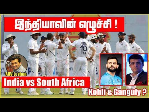 இந்தியாவின் எழுச்சி | India vs South Africa 2nd Test | Kohli சாதனைகள் | Kohli & Ganguly | ARV Loshan