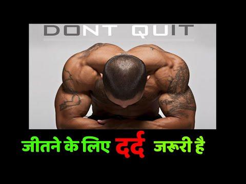 Success quotes - सफलता के लिए लड़ो नहीं तो इसे भूल जाओ  Fight for success, otherwise forget it