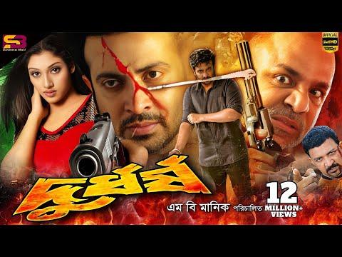Durdhorsho(দুর্ধর্ষ)New Bangla Movie | Shakib Khan | Shakiba | Alexander Bo | Misha | SB Cinema Hall