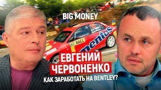 Video Евгений Червоненко. Как заработать на Bentley благодаря напиткам в банках   Big Money #7 MP3, 3GP, MP4, WEBM, AVI, FLV Mei 2018