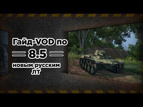 WoT Новые советские ЛТ: Гайд-VOD от Муразора. via MMORPG.su